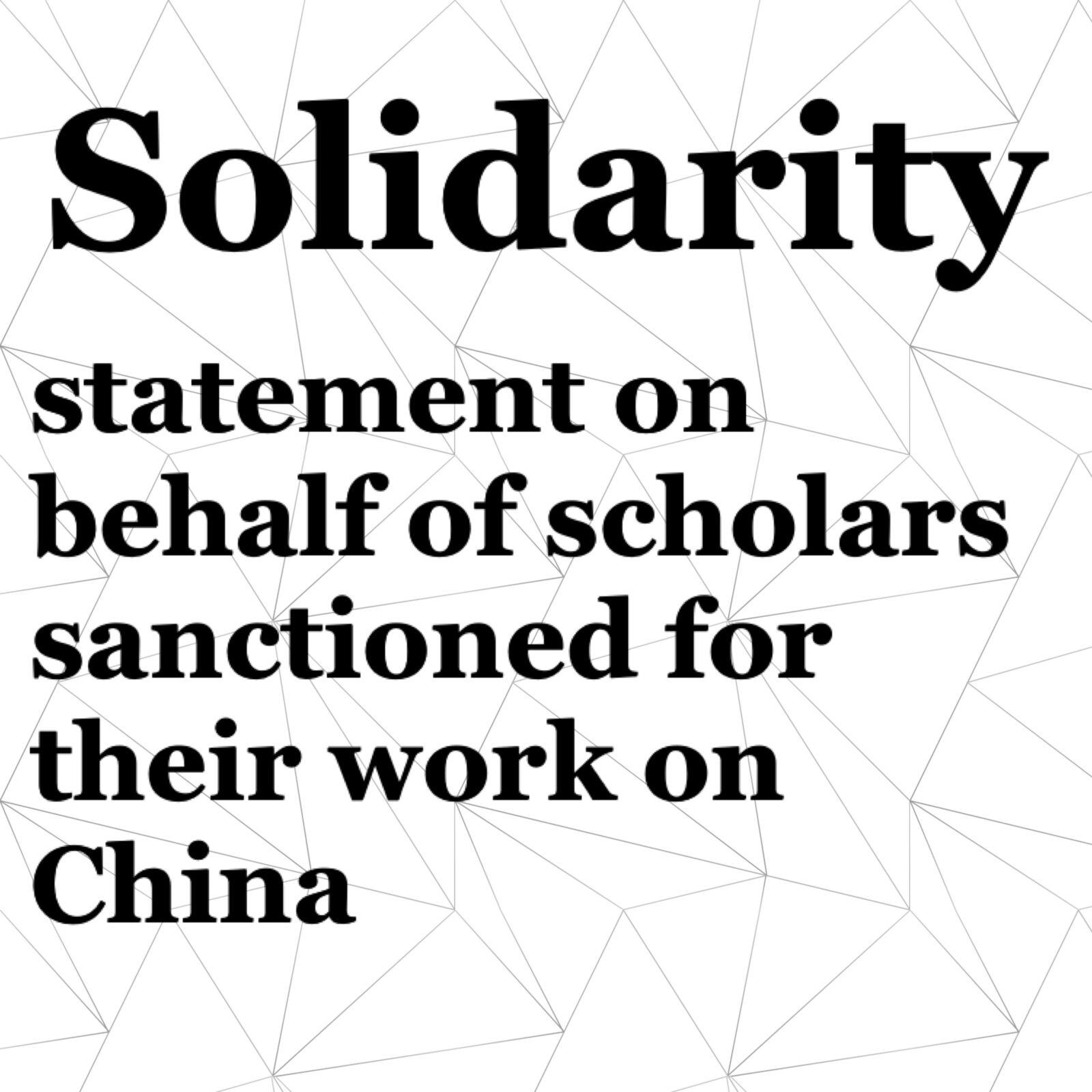 Solidarity statement on behalf of scholars sanctioned for their work on China / 学界联署声明:声援因从事中国研究而被制裁之学者