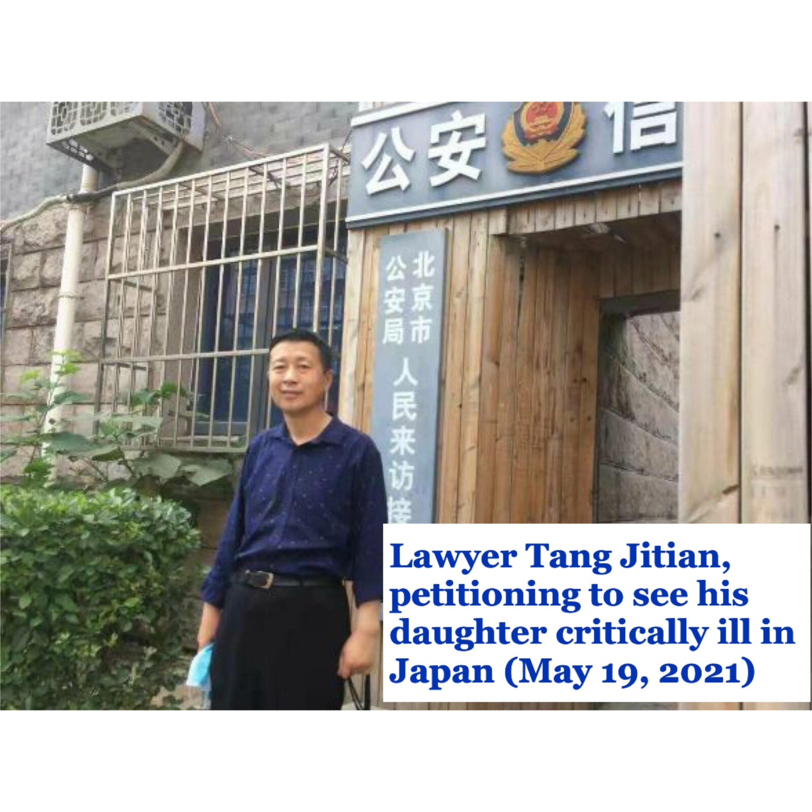 An appeal on behalf of lawyer Tang Jitian